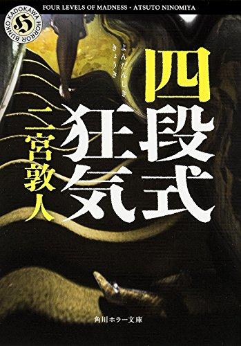 四段式狂気 (角川ホラー文庫)の詳細を見る