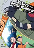 NARUTO PRIME WORKS IV <ナルトとサスケ> [DVD]