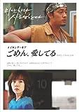 メイキング・オブ「ごめん、愛してる」~Sorry,I love you~ [DVD]