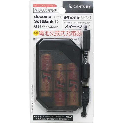 センチュリー iPhone・スマートフォン・携帯電話電池交換式充電器 ペガサス マルチ