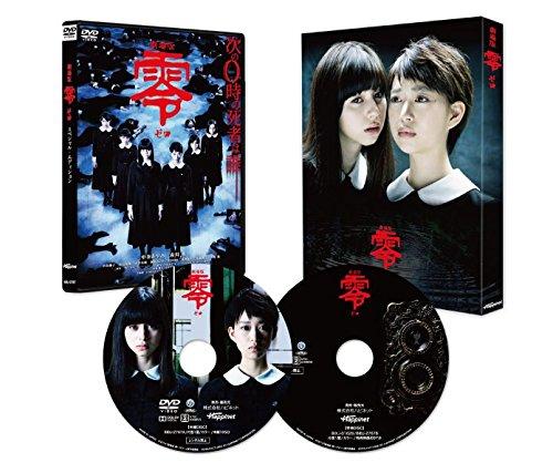 劇場版 零~ゼロ~ スペシャル・エディション [DVD]の詳細を見る