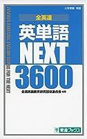 全英連 英単語NEXT3600 (東進ブックス 大学受験)
