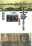 上海―都市と建築 1842‐1949年 (Parco picture backs)