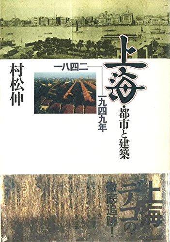 上海―都市と建築 1842‐1949年