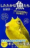 「したたかな魚たち (角川新書)」販売ページヘ