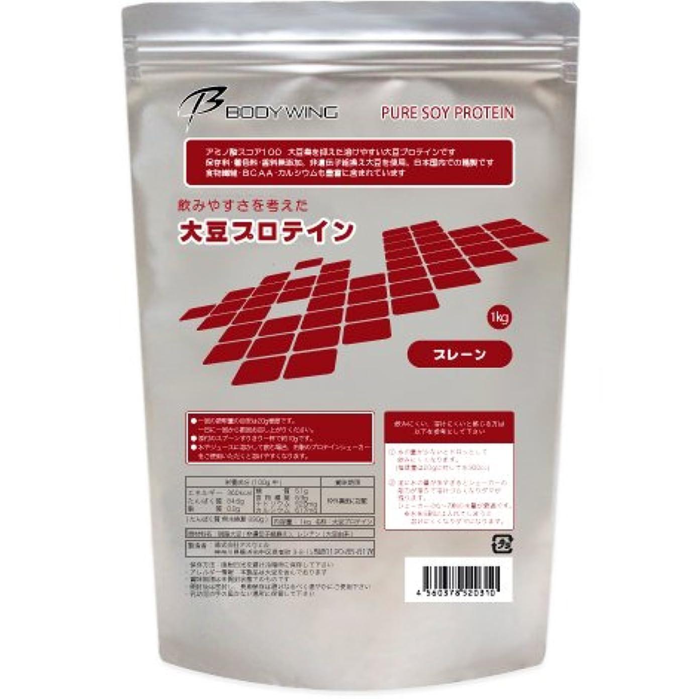 田舎排除然とした大豆プロテイン 1kg 無添加 飲みやすいソイプロテイン