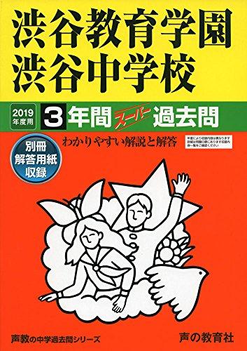103渋谷教育学園渋谷中学校 2019年度用 3年間スーパー過去問 (声教の中学過去問シリーズ)