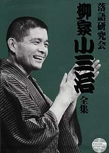 落語研究会 柳家小三治全集 [DVD]