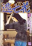 逃亡花 3 (ニチブンコミックス)