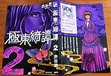 極東綺譚 2 (マガジンZコミックス)