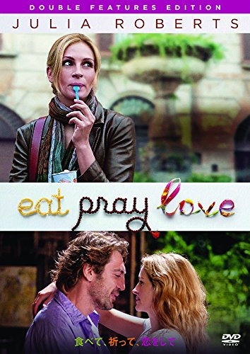 食べて、祈って、恋をして ダブル・フィーチャーズ・エディション [AmazonDVDコレクション]