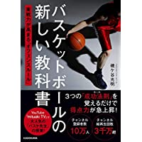バスケットボールの新しい教科書 実戦力が高まる「オフェンスルール」
