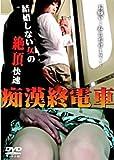 痴漢終電車 結婚しない女の絶頂快速[DVD]