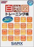 白地図トレーニング帳―中学入試小4~6年生対象 (サピックスメソッド)