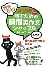 おかわり! スラスラ話すための瞬間英作文シャッフルトレーニング(CDなしバージョン)
