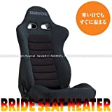 BRIDE (ブリッド) バケットシート(シートヒーター搭載モデル) EUROSTERII (HEATER) 【チャコールグレーBE】 E35KKN