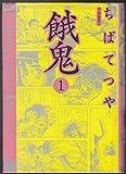餓鬼 (第1巻) (ちばてつや中短篇集 1)