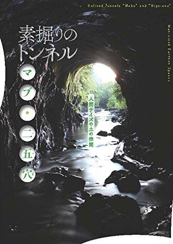 素掘りのトンネル マブ・ニ五穴 (INAXライブミュージアムブック)の詳細を見る