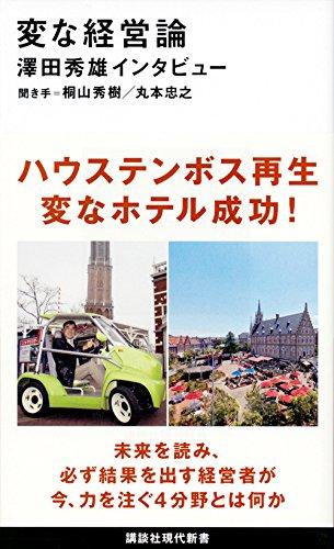 [画像:変な経営論 澤田秀雄インタビュー (講談社現代新書)]