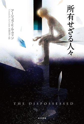 所有せざる人々 (ハヤカワ文庫SF)