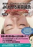改訂版 鍼灸師・エステティシャンのための よくわかる美容鍼灸: 日本鍼灸と現代美容鍼灸の融合 画像