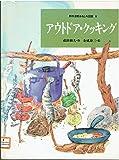 野外活動おもしろ図鑑 (6)
