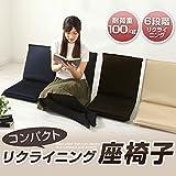座椅子 リクライニング コンパクト いす 1人掛け たためる メッシュ 座いす 椅子 フロアソファ ネイビー