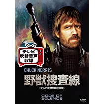 野獣捜査線(テレビ吹替音声収録版) [DVD]