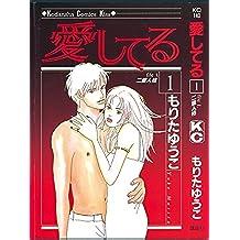 愛してる(1) (Kissコミックス)