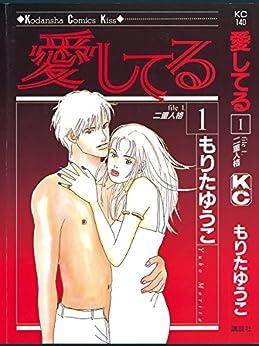 [もりたゆうこ]の愛してる(1) (Kissコミックス)