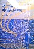 オーロラと宇宙の神秘 (サイエンス叢書)