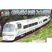 マイクロエース Nゲージ キロ59系「リゾートサルーン・フェスタ」登場時3両セット A3670 鉄道模型 ディーゼルカー