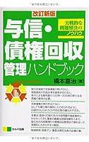 与信・債権回収管理ハンドブック/改訂新版