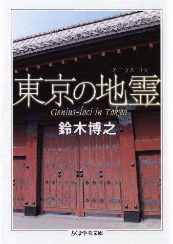 東京の地霊(ゲニウス・ロキ)