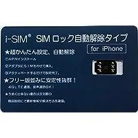 【自動解除復旧】【ICCID編集機能内蔵】【音声通話/4G-LTE通信対応】 i-SIM DOCOMO、AU、SoftBankのiPhone XS/X/8/8Plus/7/7Plus/6s/6sPlus/6/6Plus/5s/5c/5/se SIMロック自動解除下駄/アンロックアダプタ