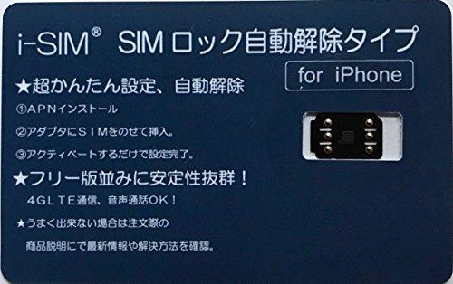 4G-LTE通信対応 i-SIM DOCOMO、AU、SoftBank、UQmobile、YmobileのiPhone XS/X/8/8Plus/7/7Plus/6s/6sPlus/6/6Plus/iPhone se SIMロック自動解除下駄/アンロックアダプタ