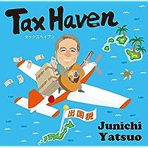 TAX HAVEN(タックス・ヘイブン)/ 愛しきタックスマン