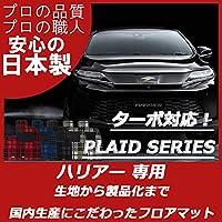 トヨタ ハリアー 60系 M/C対応 ・プレイドシリーズ フロアマット カーマット オリジナル (クロスシルバー, M/C前モデル【2013/12~2017/5】+ラゲッジマット付)
