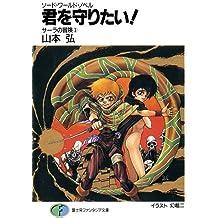 ソード・ワールド・ノベル サーラの冒険3 君を守りたい! (富士見ファンタジア文庫)