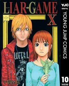 LIAR GAME 10巻 表紙画像