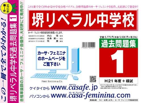 堺リベラル中学校 過去問題集1(H21+模試)