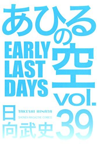あひるの空(39) EARLY LAST DAYS (週刊少年マガジンコミックス)