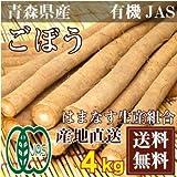 ごぼう 2kg×2箱(青森県 はまなす生産組合)有機JAS無農薬野菜