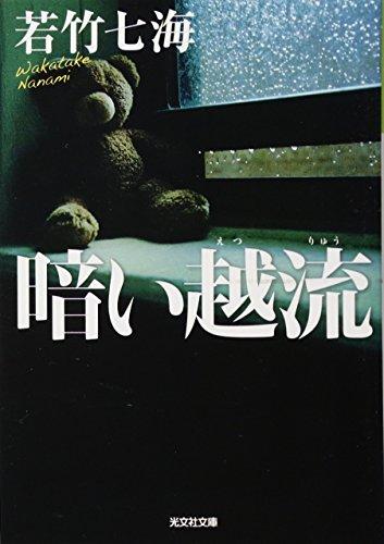 暗い越流 (光文社文庫)