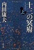 十三の冥府〈上〉 (文春文庫)