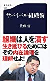 サバイバル組織術 (文春新書)