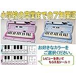 ヤマハ 鍵盤ハーモニカ ピアニカ 32鍵盤P32E / P32EP 当店オリジナルシール付き! (P-32EP(ピンク))