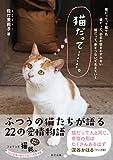 「猫だって……。」販売ページヘ