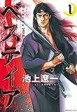 ベステイア 流月抄完全版(1) (モーニングコミックス)