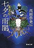 七夕の雨闇―毒草師―(新潮文庫)